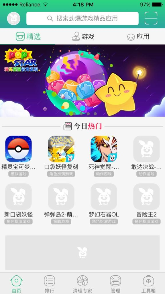 Download Tutuapp For iOS/iPhone Without Jailbreak [NO PC]