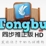 Tongbu iOS Download For iPhone Without Jailbreak [English Version]