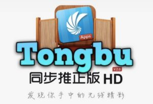 tongbu ios download no jailbreak